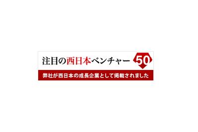 注目の西日本ベンチャー