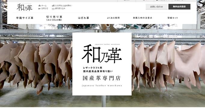 革販売の和乃革|プラスイー運営の通販ショップ