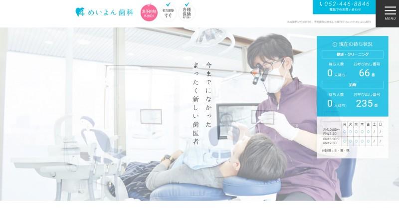 名駅徒歩5分の予約のいらない歯医者「めいよん歯科」の紹介