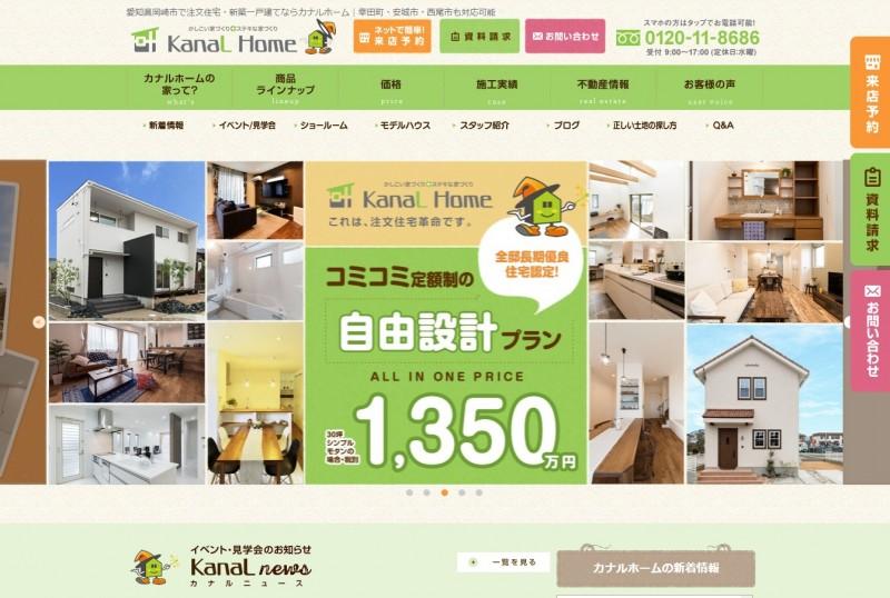 岡崎市で20代30代前半でも買える注文住宅を作るカナルホーム