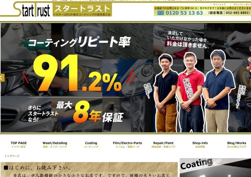 名古屋の車ガラスコーティング専門店スタートラスト