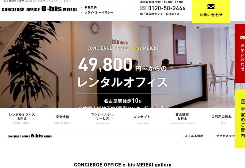 名古屋で一人起業するならレンタルオフィスのイー・ビスがおすすめ