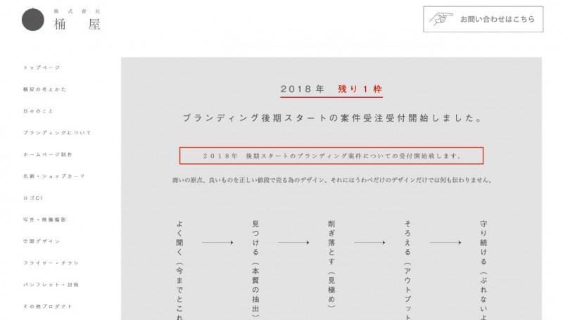 ブランディングのスペシャリスト!大阪のデザイン事務所桶屋様