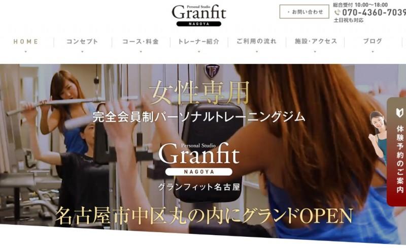 女性専用パーソナルトレーニングジムが名古屋丸の内にオープン