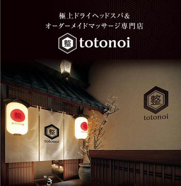 名古屋・錦の極上ドライヘッドスパ「整totonoi」